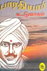 Bharathiyar Katturaigal - பாரதியார் கட்டுரைகள்