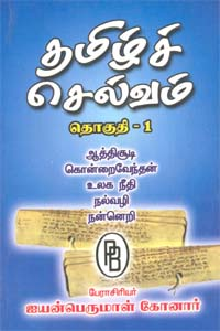Tamil book தமிழ்ச் செல்வம் தொகுதி - 1