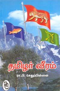 Tamilar Veeram - தமிழர் வீரம்