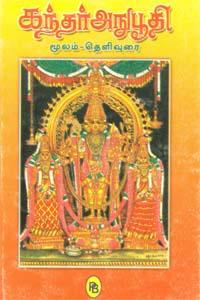 கந்தர் அநுபூதி