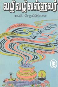Tamil book வழி வழி வள்ளுவர்