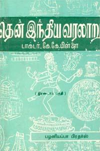 Tamil book தென் இந்திய வரலாறு தொகுதி 2