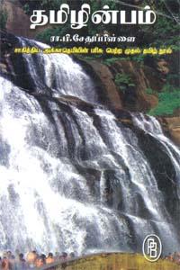 Tamil Inpam - தமிழின்பம்