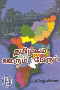Tamilagam Oorum Perum - தமிழகம் ஊரும் பேரும்