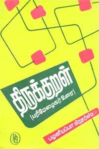 Thirukkural Parimelazhakar urai - திருக்குறள் (பரிமேலழகர் உரை)