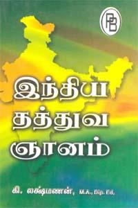 Tamil book India Thathuva Gnanam