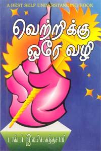 Tamil book Vetrikku Ore Vali