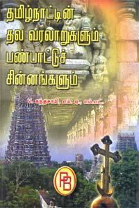 Tamilnattin Thala Varalarukalum Panpattu Chinnankal - தமிழ்நாட்டின் தல வரலாறுகளும் பண்பாட்டுச் சின்னங்களும்