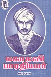 Tamil book Mahakavi Bharathiyar