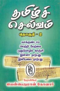 Tamil Selvam (Vol-II) - தமிழ்ச் செல்வம் தொகுதி - 2