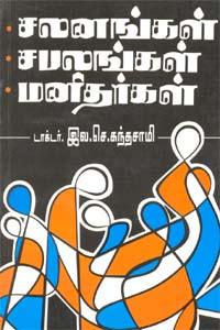 Tamil book Salanangal Sabalangal Manithargal
