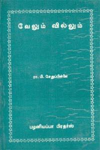 Tamil book வேலும் வில்லும்