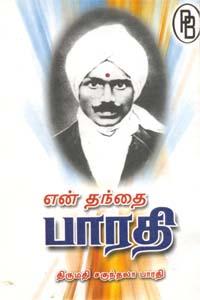 En Thanthai Bharathi - என் தந்தை பாரதி
