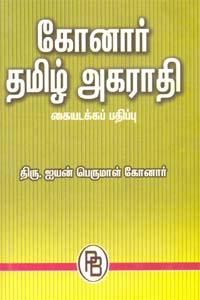 Tamil book Konar Tamil Agarathi