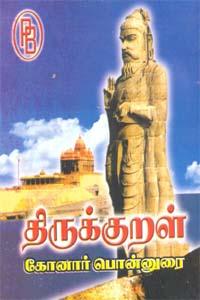 திருக்குறள் கோனார் பொன்னுரை