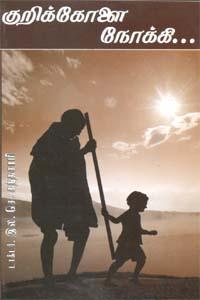 Tamil book Kurikolai nokki