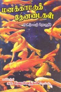 Tamil book மனக்காட்டுத் தேனடைகள்