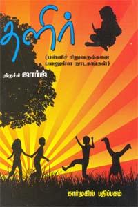 Tamil book தளிர்