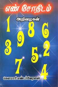 Tamil book எண் சோதிடம்