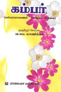கம்பர் (கம்பராமாயணம் - காப்பியப் பார்வை)