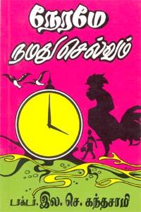 Tamil book Nerame Namadu Selvam