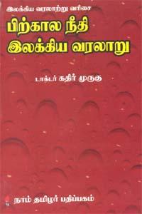 Tamil book பிற்கால நீதி இலக்கிய வரலாறு
