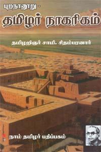 Tamil book புறநானூறு தமிழர் நாகரிகம்