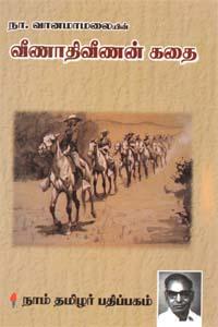 Tamil book வீணாதிவீணன் கதை
