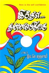 Tamil book Itho Thannambikai
