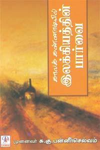 காலக் கண்ணாடியில் இலக்கியத்தின் பார்வை
