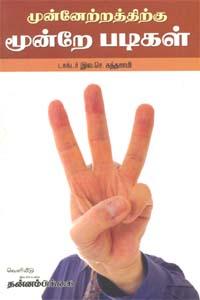 Tamil book Munetrathirukku Moondre Padigal
