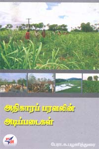 Tamil book Athikara Paravalin Adipadaikal