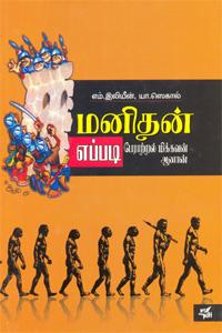 Manithan Eppadi Perattral Mikkavan Aanan - மனிதன் எப்படி பேராற்றல் மிக்கவன் ஆனான்