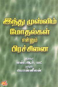 Inthu Muslim Mothalgal Ennum Prachanai - இந்து முஸ்லிம் மோதல்கள் என்னும் பிரச்சினை