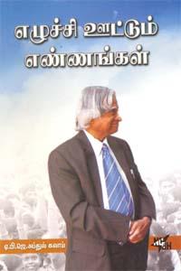 Tamil book Ezhuchi Oottum Ennangal