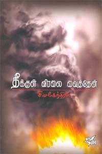 Tamil book Theekkul Viralai Vaiththen