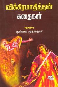 Vikkiramathithan Kathaikal - விக்கிரமாதித்தன் கதைகள்