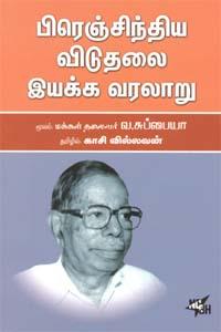 Frencendia Viduthalai Iyakka Varalaru - பிரெஞ்சிந்திய விடுதலை இயக்க வரலாறு