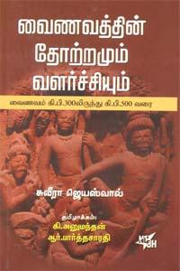 Vainavathin Thotramum Valarchiyum - வைணவத்தின் தோற்றமும் வளர்ச்சியும்