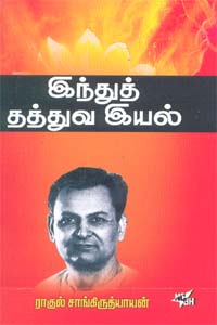 Inthu Thathuva Iyal - இந்துத் தத்துவ இயல்