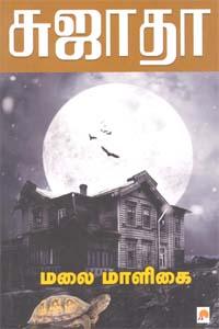 Tamil book Malai Maaligai