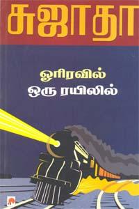 Tamil book Orriravil Oru Rayilil