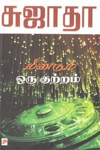 Tamil book Meendum Oru Kutram