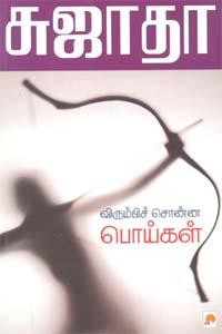 Virumbi Sonna Poigal - விரும்பிச் சொன்ன பொய்கள்