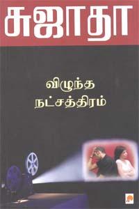Vizhundha Natchaththiram - விழுந்த நட்சத்திரம்