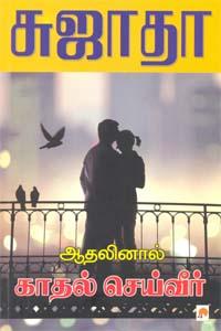 Tamil book Athalinal Kathal Seiveer