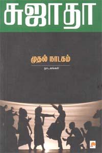 Muthal Naadagam: Naadagangal - முதல் நாடகம்