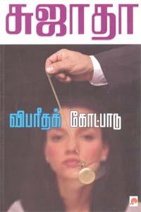 Vibaritha Kotpadu - விபரீதக் கோட்பாடு