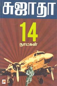 Pathinalu Naatkal - 14 நாட்கள்
