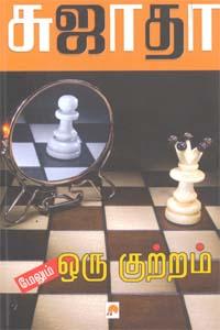 Maelum Oru Kuttram - மேலும் ஒரு குற்றம்
